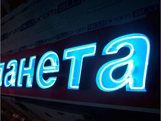 Световые объемные буквы изготовление в Киеве